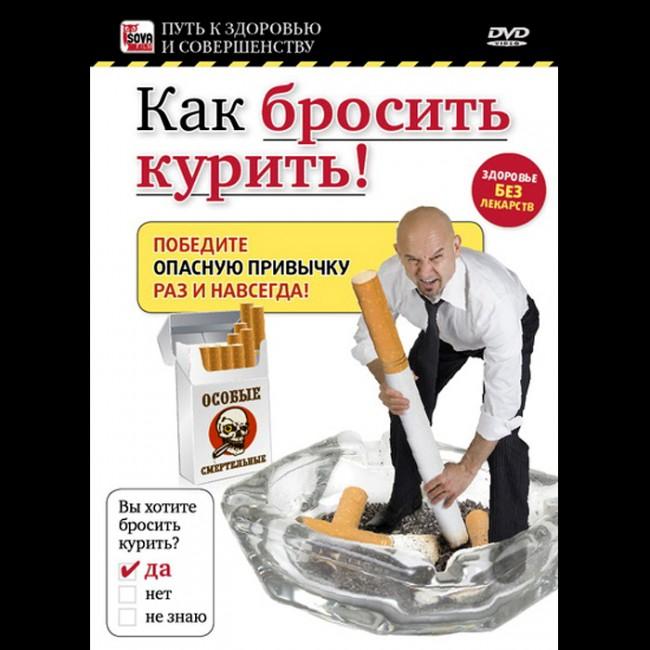 Ален кар как бросить курить pdf